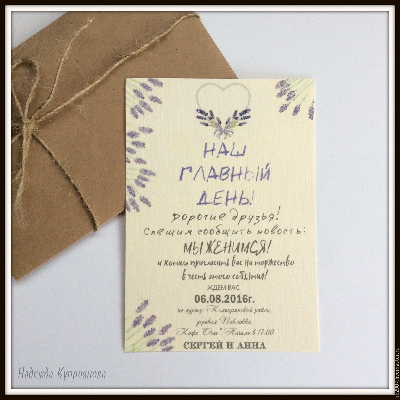 wedding invitation lavender in kraft envelope – shop online on