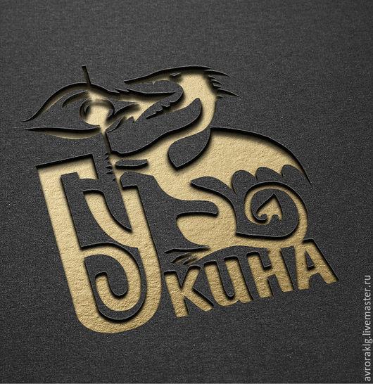 Разработка логотипа мастера по лэмпворку