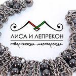 Лиса и Лепрекон - Ярмарка Мастеров - ручная работа, handmade