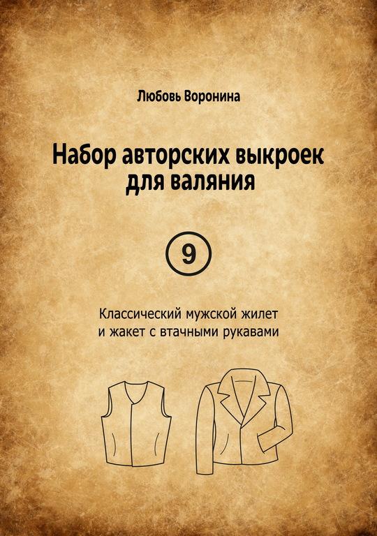 Набор авторских выкроек для валяния 9, Материалы для кукол и игрушек, Иваново,  Фото №1