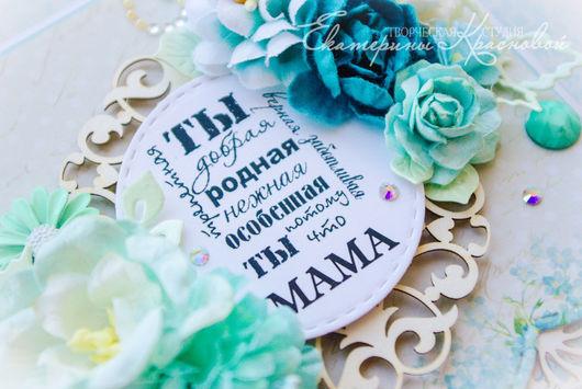 """Открытки для женщин, ручной работы. Ярмарка Мастеров - ручная работа. Купить Открытка """"Для самой-самой лучшей мамы!"""". Handmade."""