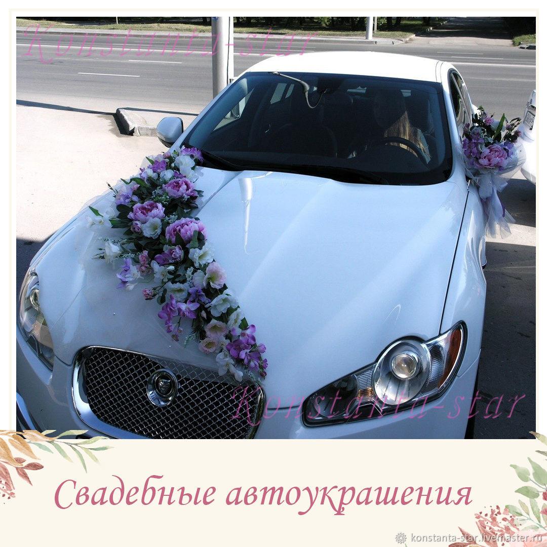 Автоукрашения свадебные в сиреневом и розовом цвете, Свадебные аксессуары, Москва,  Фото №1