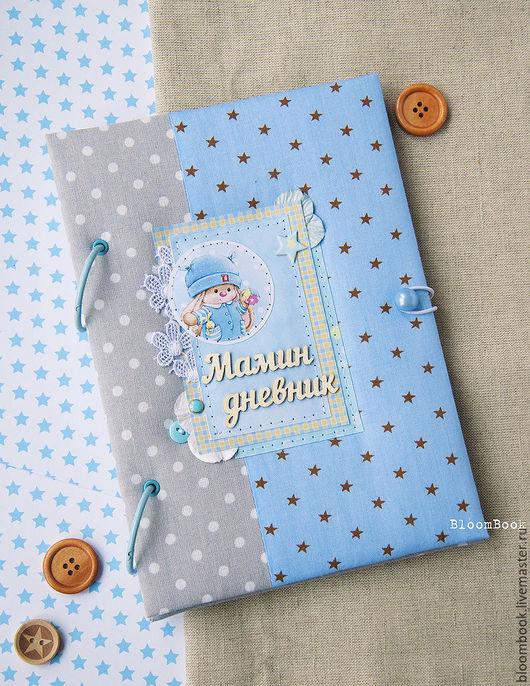 Для новорожденных, ручной работы. Ярмарка Мастеров - ручная работа. Купить Бебибук - мамин дневник для мальчика. Handmade. Комбинированный
