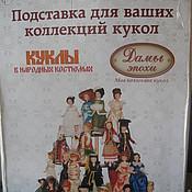 Для дома и интерьера ручной работы. Ярмарка Мастеров - ручная работа подставка для коллекции кукол. Handmade.