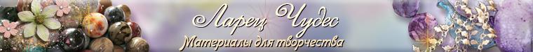 Ларец чудес (Наталья)