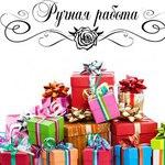 Анастасия Иванова - Ярмарка Мастеров - ручная работа, handmade