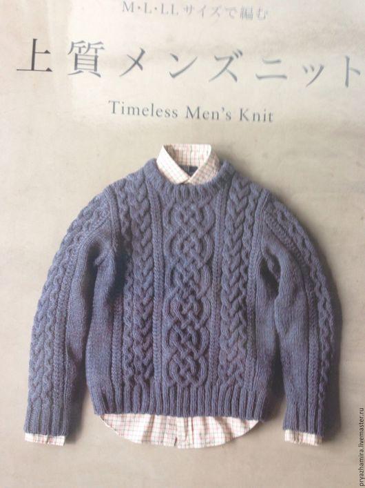 Вязание ручной работы. Ярмарка Мастеров - ручная работа. Купить Японский журнал зима 2015-16 с мужскими моделями. Handmade.