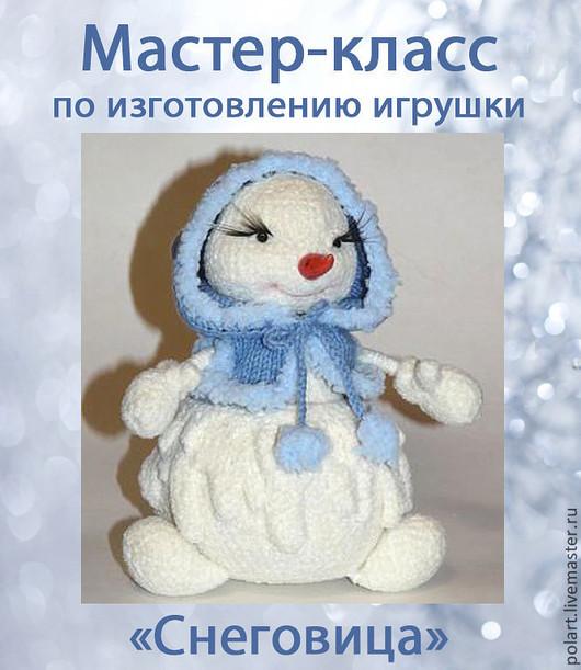 Вязание ручной работы. Ярмарка Мастеров - ручная работа. Купить Мастер-класс Снеговица. Handmade. Мастер-класс, описание игрушки