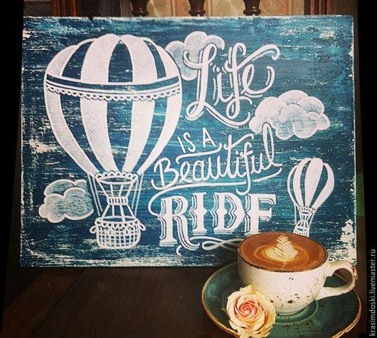 За чашкой кофе почаще вспоминайте о том, что жизнь на самом деле прекрасна и удивительна!