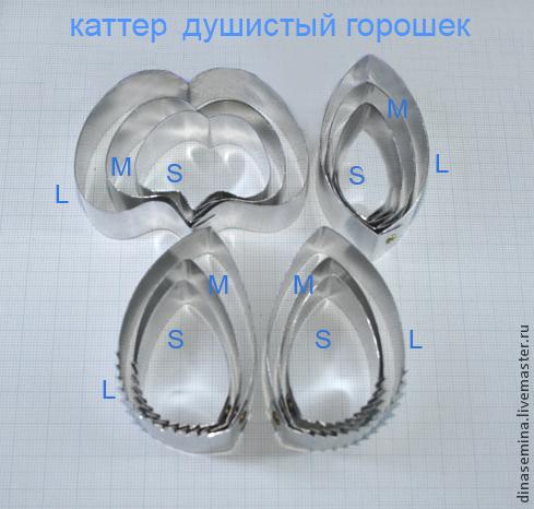 №3480 Каттер душистый горошек в наборе (в наборе 4 каттера)