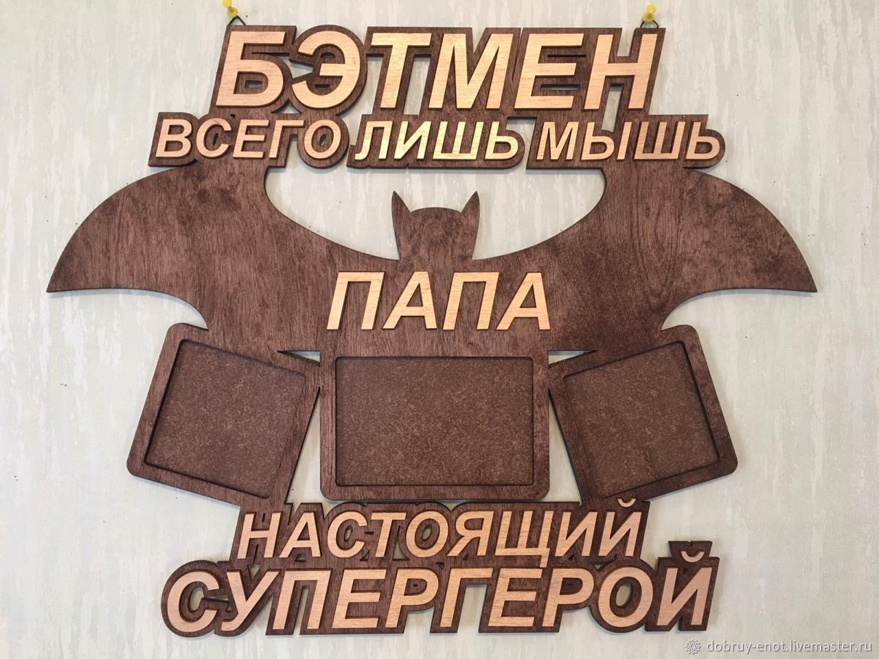 Папа супергерой, Фоторамки, Каменск-Шахтинский,  Фото №1
