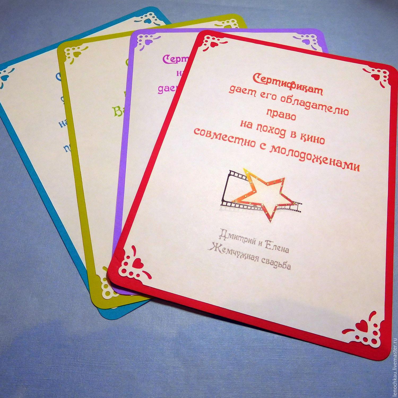 Шуточные сертификаты 31