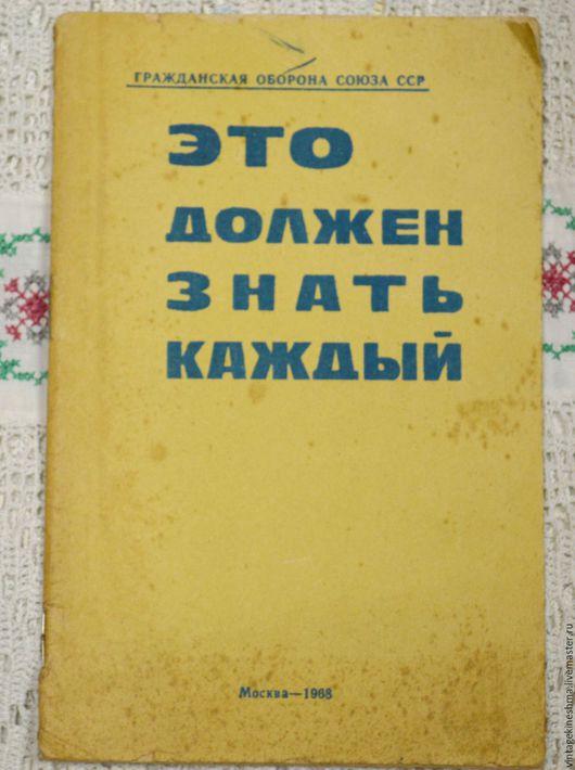 Винтажные книги, журналы. Ярмарка Мастеров - ручная работа. Купить Это должен знать каждый  1968 г. Handmade. Гражданская оборна