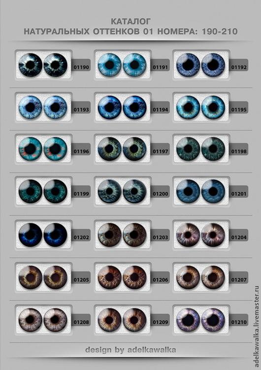 Стеклянные глазки для игрушек. Натуральные 10