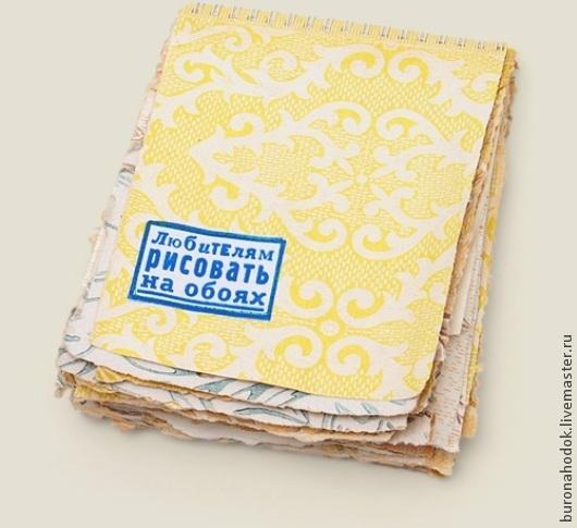 Блокноты ручной работы. Ярмарка Мастеров - ручная работа. Купить Блокнот Для любителей рисовать на обоях. Handmade. необычный подарок