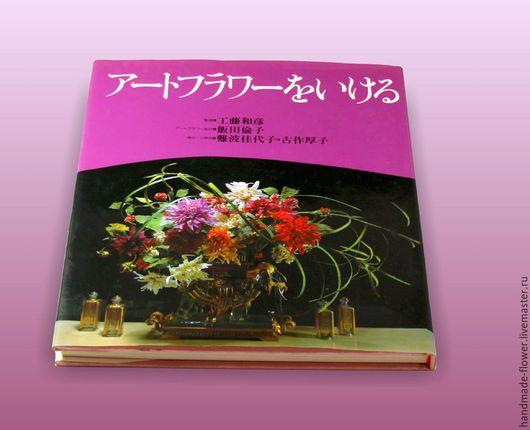«Прийти к искусству цветов» Автор – Иида Томоко Издание – 1985 год. Формат 210*260 мм. Бумага - 130 гр. Количество страниц – 122 Твердый переплет  Суперобложка