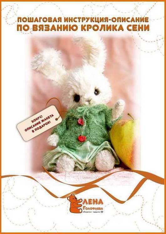 Вязание ручной работы. Ярмарка Мастеров - ручная работа. Купить Пошаговая инструкция по вязанию кролика Сени в технике Тедди. Handmade.