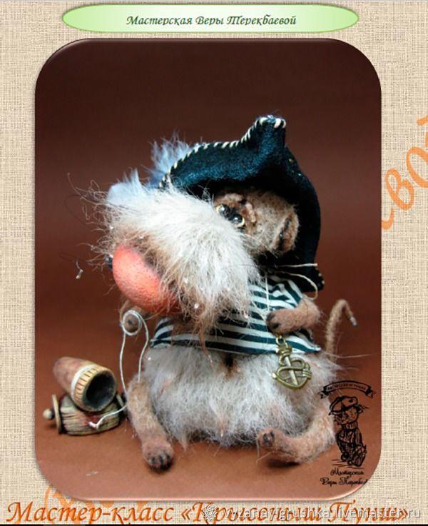 Схемы для вязания крючком: Крысеноыш Пунш, Схемы для вязания, Санкт-Петербург,  Фото №1