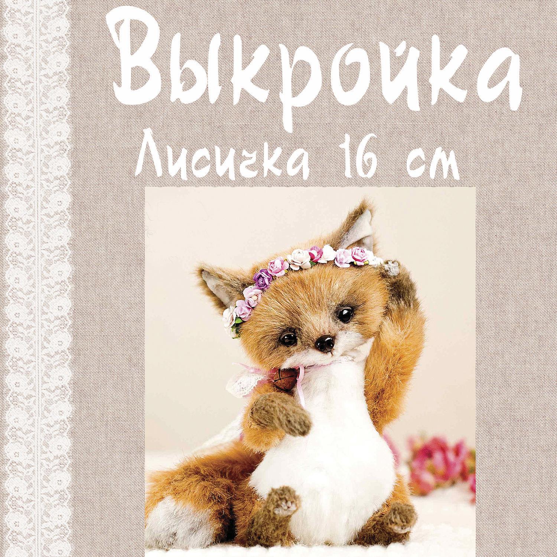 Выкройка Лисичка 16 см, Выкройки для кукол и игрушек, Жуков,  Фото №1
