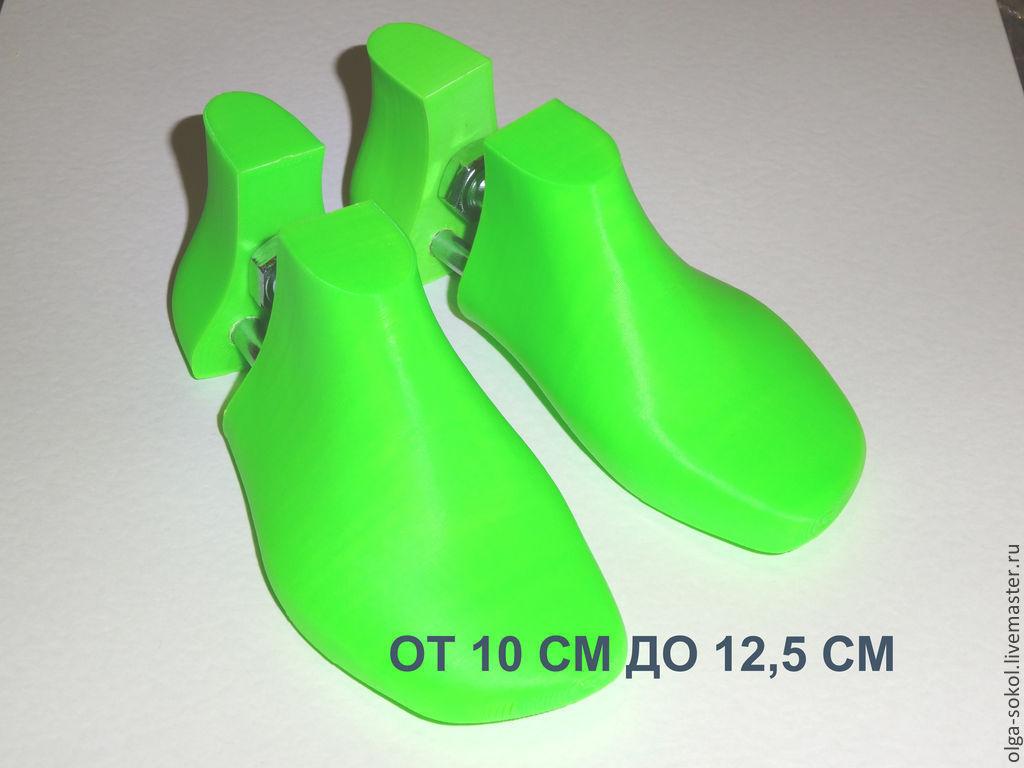 колодки раздвижные для валяния от 10 см до 12,5 см