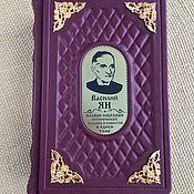 Сувениры и подарки handmade. Livemaster - original item Vasily Yan: Complete collection of historical novels and novellas in one. Handmade.