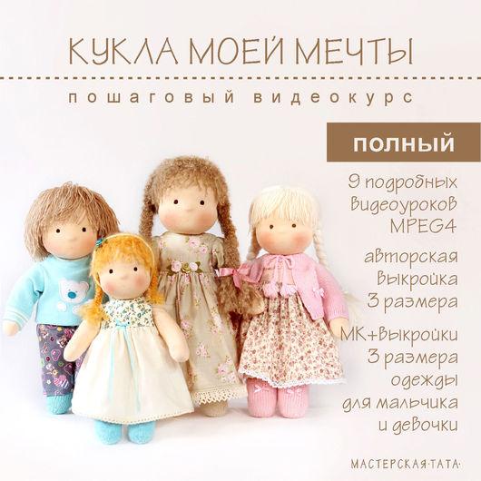 """Обучающие материалы ручной работы. Ярмарка Мастеров - ручная работа. Купить """"Кукла моей мечты-полный"""" видеокурс по вальдорфской кукле. Handmade."""