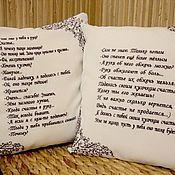 """Для дома и интерьера ручной работы. Ярмарка Мастеров - ручная работа Комплект Подушек """"Притча о счастье"""". Handmade."""