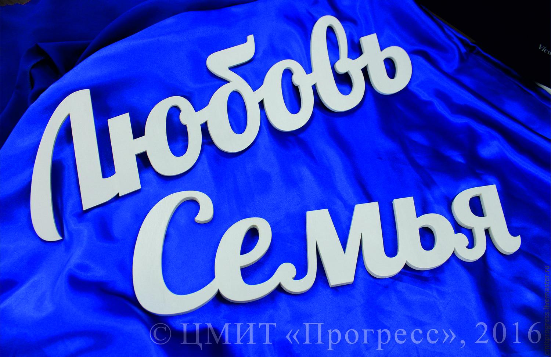 Interior word Family, Words, Dimitrovgrad,  Фото №1