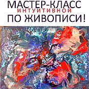 Картины и панно handmade. Livemaster - original item Master class in intuitive oil painting. The Picture Of The