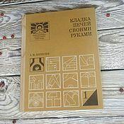 """Винтаж ручной работы. Ярмарка Мастеров - ручная работа Книга """"Кладка печей своими руками"""". Handmade."""