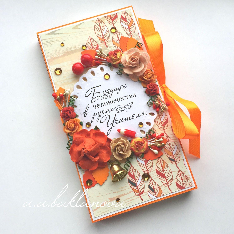 Скрапбукинг открытки к дню учителя шаблоны, картинками