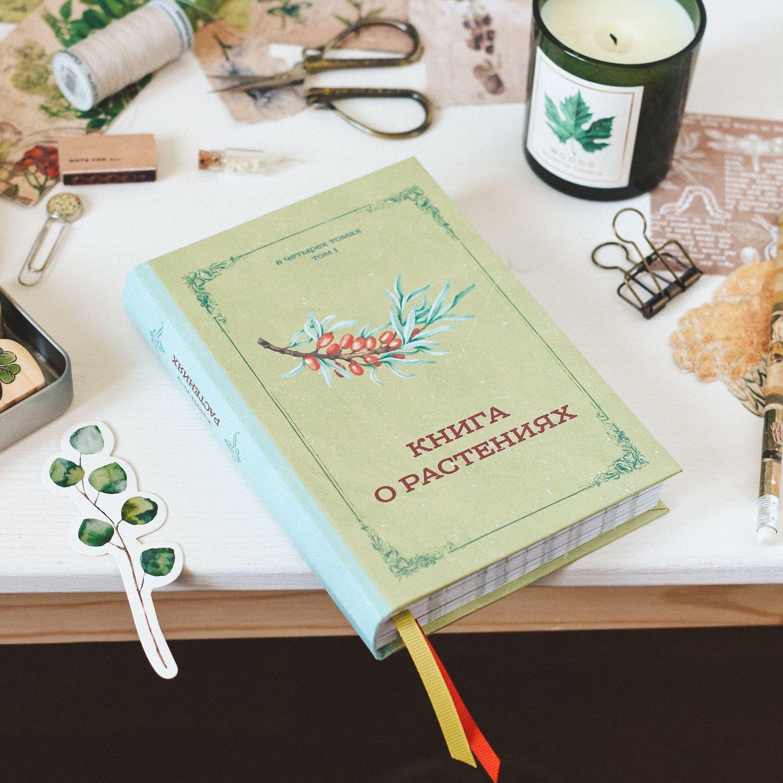 Блокнот «Книга о растениях» АКЦИЯ!, Блокноты, Москва,  Фото №1
