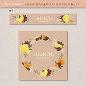 Услуги ручной работы. Ярмарка Мастеров - ручная работа Услуги: Баннер и аватар для магазина  ЯМ. Handmade.