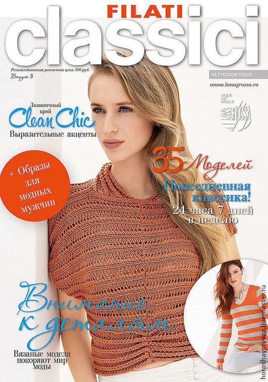 Журнал Filati Classici. Выпуск №5.