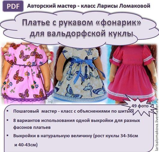"""Обучающие материалы ручной работы. Ярмарка Мастеров - ручная работа. Купить PDF мастер класс """"Платье с рукавом фонарик для вальдорфской куклы. Handmade."""