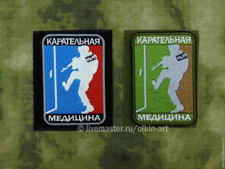 Stripe PUNITIVE MEDICINE -special FORCES (color / black)  Machine embroidery. Beloretskiy stripe. Patch. Chevron. Patch. Embroidery. Chevrons. Patches. Stripe. Buy patch