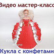 Материалы для творчества ручной работы. Ярмарка Мастеров - ручная работа Видео мастер-класс Кукла с конфетами. Handmade.