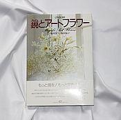 """Японская книга """"Зеркала и искусственные цветы"""""""