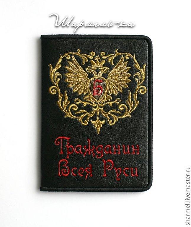 Вышитая обложка на паспорт  `Гражданин всея Руси`. Полезные вещицы от Шармель-ки.