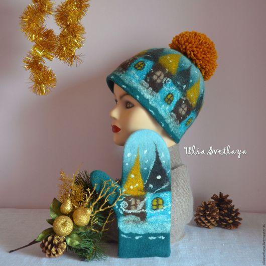 Дизайнер Юлия Светлая, коллекция зимняя сказка, волшебные домики, варежки с домиками, шапка с домиками, купить теплый комплект, бирюзовый, охра, изумрудный, шапка с помпоном, варежки с рисунком