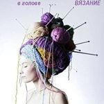 Sветлана студия авторского вязания - Ярмарка Мастеров - ручная работа, handmade