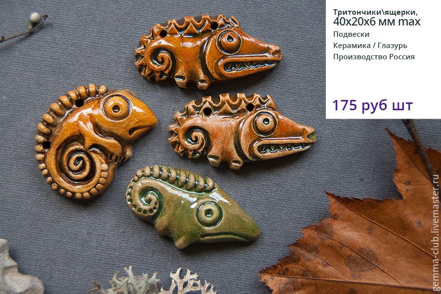 Керамические элементы. Ящерки, Кабошоны, Ялта,  Фото №1