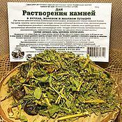 Материалы для творчества handmade. Livemaster - original item Collecting Herbs Kidney Stones. Handmade.