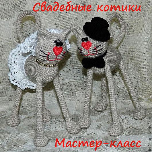 Вязание ручной работы. Ярмарка Мастеров - ручная работа. Купить Мастер-класс по вязанию крючком. Свадебные котики. Handmade. Белый