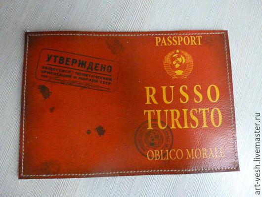 Обложка для паспорта Russo Tutisto. Обложка на паспорт. Кожаная обложка.