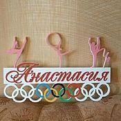 Медальница для спортсменов.
