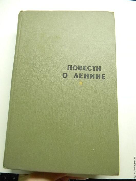Книга Повести о Ленине, том второй, 1970 г,