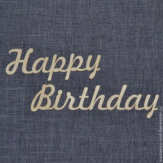 "ПН-018. Панно ""Happy Birthday"". Цена выставлена за комплект."