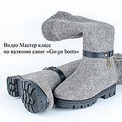 Материалы для творчества ручной работы. Ярмарка Мастеров - ручная работа Видео мастер класс по валянию сапог «Go-go boots». Handmade.