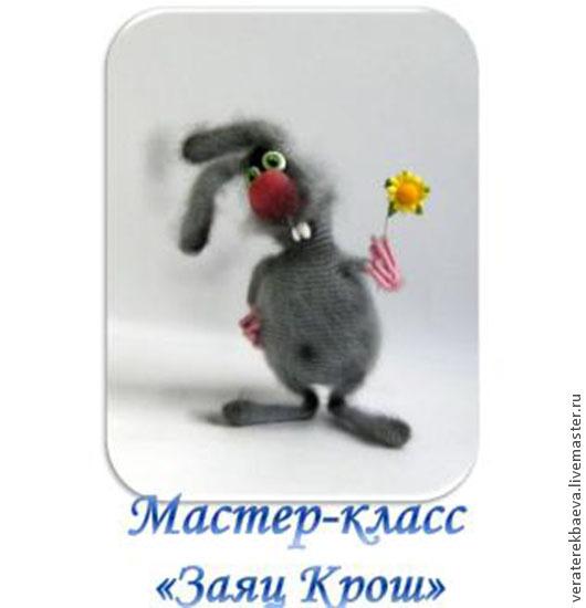 Куклы и игрушки ручной работы. Ярмарка Мастеров - ручная работа. Купить Мастер-класс по вязанию крючком Заяц Крош. Handmade.